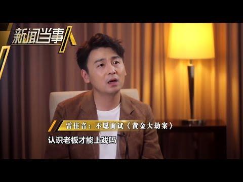 《新闻当事人》第20170812期:我的前半生前夫哥 雷佳音 就想当个好演员 People IN News:【芒果TV官方超清版】