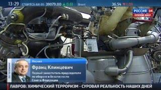 Франц Клинцевич о поставках двигателей РД-180 в США