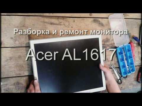 Разборка и ремонт монитора Acer AL1716