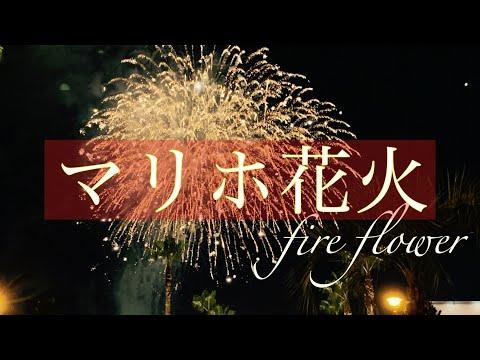 【花火】マリーナホップリアル花火!!
