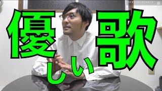 Mr.Childrenの「優しい歌」、語ります。①koukouzuTV