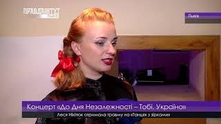 Концерт «До Дня Незалежності – Тобі, Україно»
