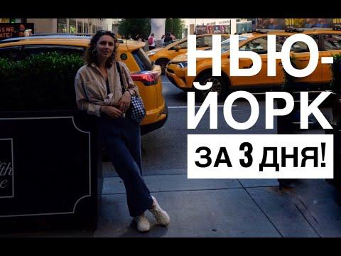 НЬЮ-ЙОРК ЗА 3 ДНЯ! ВПЕРВЫЕ В АМЕРИКЕ ЭМОЦИИ ПУТЕШЕСТВИЯ! New York! видео