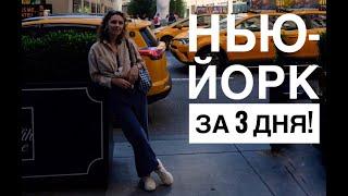 НЬЮ-ЙОРК ЗА 3 ДНЯ! ВПЕРВЫЕ В АМЕРИКЕ ЭМОЦИИ ПУТЕШЕСТВИЯ! New York!