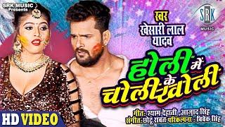 Khesari Lal Yadav Holi Mein Choli Ke Kholi Superhit Bhojpuri