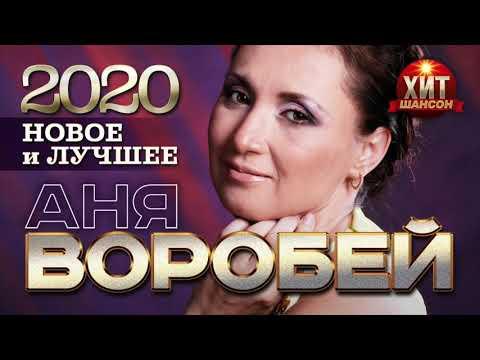 Аня Воробей  - Новое и Лучшее 2020