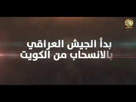 28 شباط / فبراير 1991 الذكرى الـ 27 لوقف إطلاق النار في عاصفة الصحراء وتدمير القطعات العراقية المنسحبة من الكويت