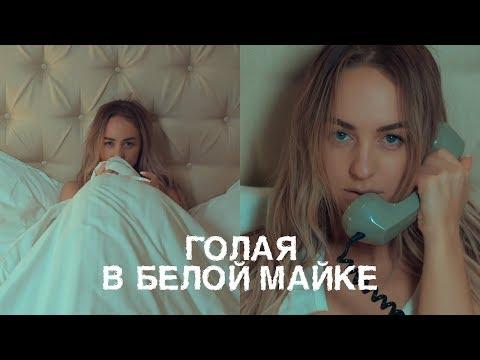 Мари Краймбрери - Голая В Белой Майке