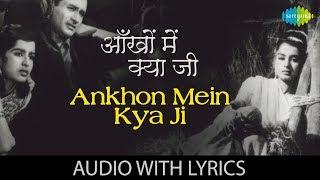 Ankhon Mein Kya Ji with lyrics   आँखों में क्या