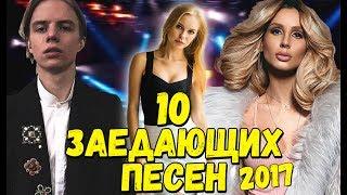10 ЗАЕДАЮЩИХ ХИТОВ ДЛЯ ЛЕТА 2017