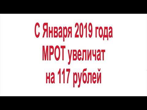 С Января 2019 года МРОТ увеличат на 117 рублей