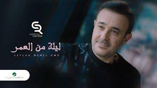مازيكا Saber Rebai ... Leylah Menel Omr - Video Clip 2020   صابر الرباعي ... ليلة من العمر - فيديو كليب تحميل MP3