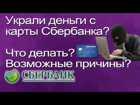 Украли деньги с карты Сбербанка? Что делать? Возможные причины? ►◄