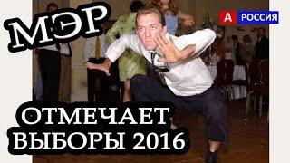 Выборы 2016 в России Губернатор танцует отмечая результаты выборов Вот за кого голосовать на выборах