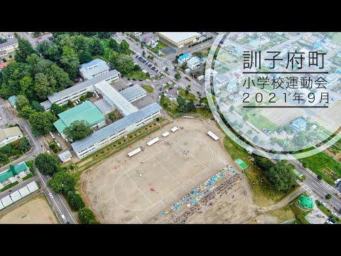 Kunneppu Elementary School