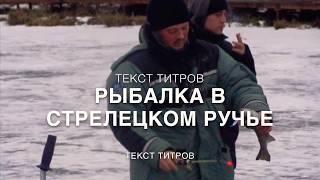 Рыбалка в стрелецкий ручей форум последняя страница
