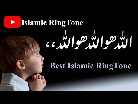 Allah Hu Allah Ringtone
