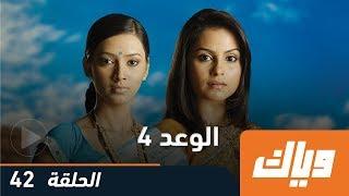 الوعد - الموسم الرابع - الحلقة 42 كاملة على تطبيق وياك   WEYYAK