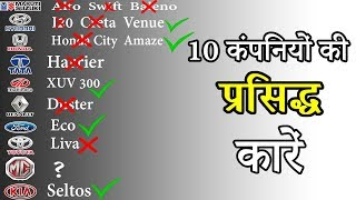 10 Popular Car Brand's With Their Best Car In India   Best Selling Cars