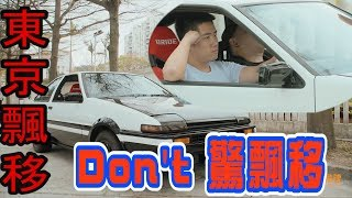 【Don't 驚飄移】拓海歸位│日本苦練飄移 /w Doris