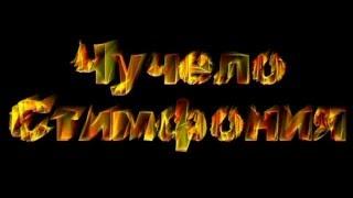 Чучело (Стимфония)