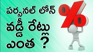 Personal Loan Interest Rates | Personal Loan in Telugu | Money Doctor Show Telugu | EP 258