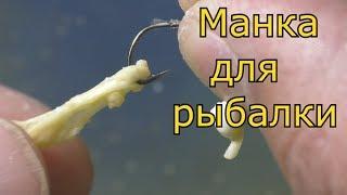 Клейковина из манки для рыбалки как сделать
