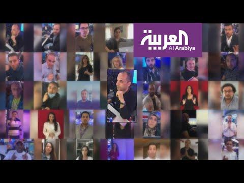 العرب اليوم - شاهد: رسالة خاصة من موظفي قناتي العربية والحدث لمتابعيهما