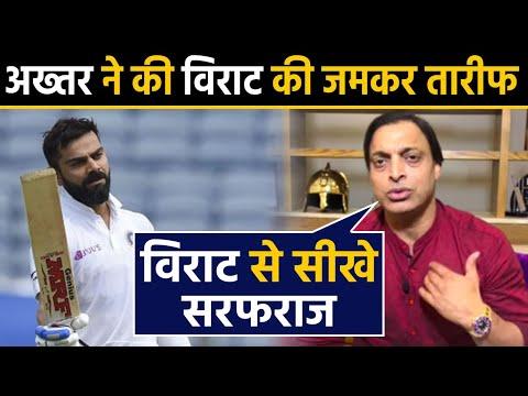 Shoaib Akhtar called Virat Kohli the best captain in the world| वनइंडिया हिंदी