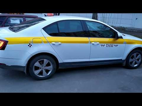Шкода Октавия А7!!!  Яндекс Такси. 23-е апреля четверг. Проверяю пропуск! Что с работой в Москве?