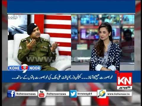 05-07- 2018 Kohenoor@9 Capitan (R) Liaqat Ali Aaj Banay Kohenoor@9 K Mehmaan| Kohenoor News Pakistan