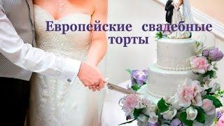 Свадебный торт Киев по Вашему дизайну - видео 1