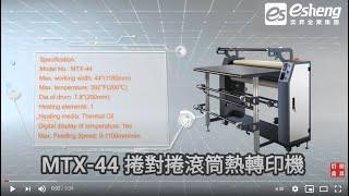 MTX-44 捲對捲滾筒熱轉印機 熱轉印設備推薦 奕昇有限公司