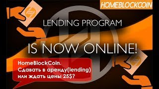 HomeBlockCoin. Сдавать в аренду(lending) или ждать цены 25$?