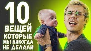 10 ВЕЩЕЙ КОТОРЫЕ МЫ НИКОГДА НЕ ДЕЛАЛИ / СТАНОВИМСЯ ЖЕНЩИНОЙ