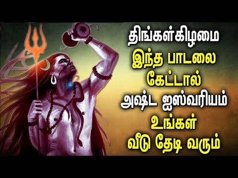 Monday Special Shivan Padal in Tamil | Shiva Bhakti Padal Tamil | Best Tamil Devotional songs