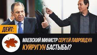 Дейт: Маевский министр Сергей Лавровдун куйругун бастыбы?