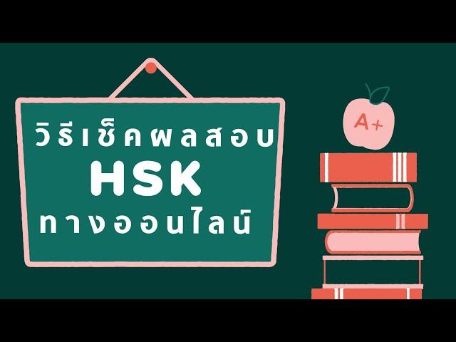 วิธีเช็คผลคะแนนสอบภาษาจีน(HSK)ทางออนไลน์