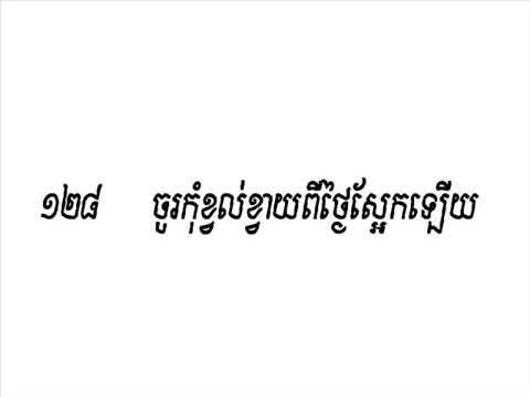 Do Not Worry About Tomorrow! - ចូរកុំខ្វល់ខ្វាយពីថ្ងៃស្អែកឡើយ - Khmer New Song Book #128