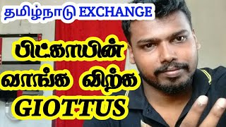 BUY SELL BTC AND WITHDRAW INR AT VERY FAST | GIOTTUS EXCHANGE