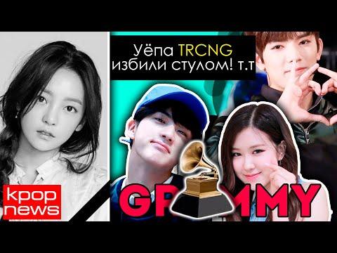 КУ ХАРА УШЛА. БЕДА В TRCNG :( GRAMMY номинации BTS и BLACKPINK в KPOP NEWS   ARI RANG