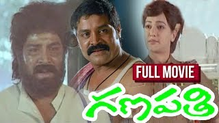 Srihari's Ganapathi Full Length Movie | NagendraBabu | RamiReddy | Ashwini | Manya | SouthCinemaHall