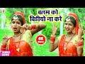 बलम कोई वीडियो ना करे (Bittu Bawali) Balam Koi Photo Na Khiche - Latest Bhojpuri Bolbam Song 2019 HD video download
