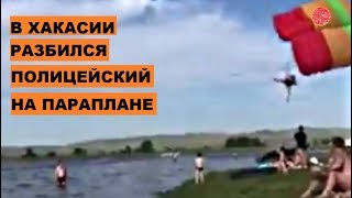В Хакасии разбился полицейский на параплане
