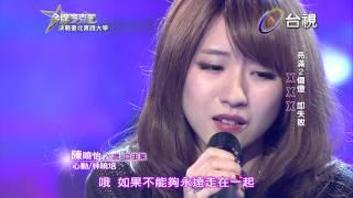 HD 高清 20140214《金牌麥克風》北實踐大學 陳曉怡 演唱 心動/林曉培
