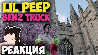 lil peep - benz truck КЛИП 2018 | ЖИВАЯ РЕАКЦИЯ | LIVE REACTION