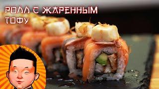 Ролл с жаренным тофу | суши мастер класс