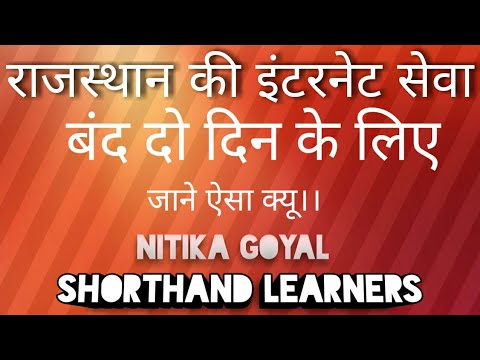 RAJASTHAN INTERNET NEWS|| NITIKA GOYAL|| SHORTHAND LEARNERS