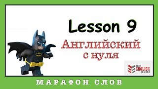 Уроки английского с нуля. Видеокурс тренировка чтения. Урок 9.