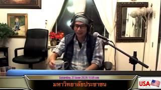 ชาติไทย ณ จุดวิกฤติ โดย ดร. เพียงดิน รักไทย 26 มิถุนายน 2563